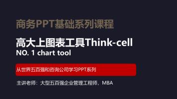 高大上图表工具Thinkcell免费版(JC05)
