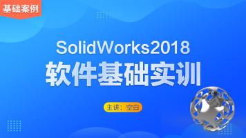 SolidWorks2018软件基础实训