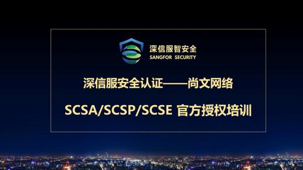 深信服智安全技术认证(SCSA)考试进阶篇(二)