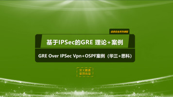 GRE over IPSec VPN 理论+案例