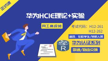 华为HCIE直通车/HOWSO资深HCIE讲师带你轻松挑战网络专家认证