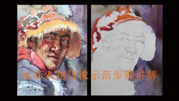 水彩人物肖像示范讲解