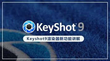 KeyShot9渲染器 产品渲染新功能讲解