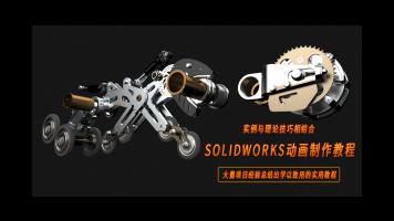 SOLIDWORKS Visualize机械动画制作教程