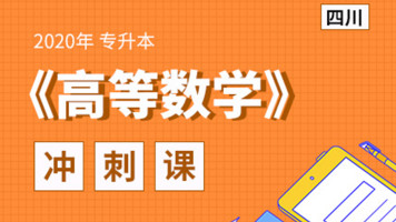 2020年四川专升本高等数学冲刺预测课