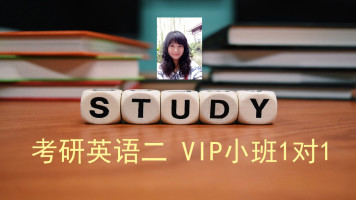 考研英语二 VIP小班一对一