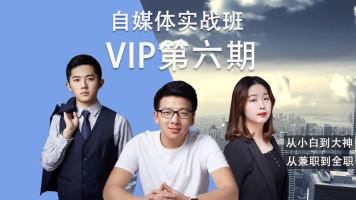 泛学苑自媒体短视频新媒体内容创业第六期VIP实战课