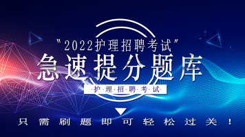 2022护理招聘考试急速提分题库(适用于医院护士招聘)