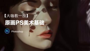 Photoshop【大咖教一技】原画PS美术基础