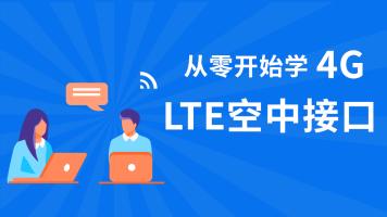LTE空中接口