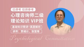 心理咨询师(二级)理论知识网授VIP班  基础知识精讲+真题解析