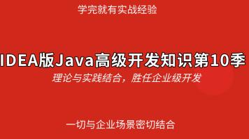 IDEA版Java高级开发知识第10季(NIO)
