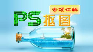 PS【抠图系列】人物/背景/修饰物/头发/透明物体抠图