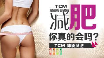 中医减肥培训TCM中医体质减肥课程拔罐刮痧艾灸推拿耳穴减肥