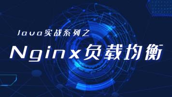 Java实战系列之Nginx负载均衡