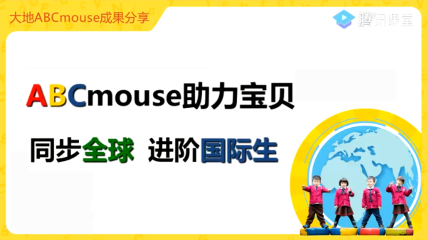 ABCmouse助力宝贝同步全球,进阶国际生