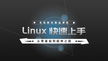 【多易教育】大数据之CentOS linux操作系统详解