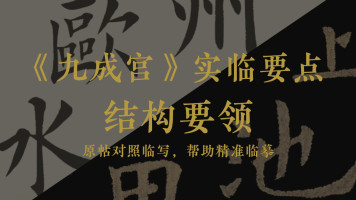 毛笔丨《九成宫》实临要点之结构要领