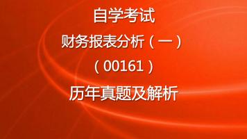 自学考试财务报表分析(一)(00161)历年自考真题及解析