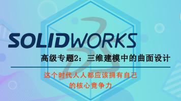 SolidWorks高级专题二:三维建模中的曲面设计