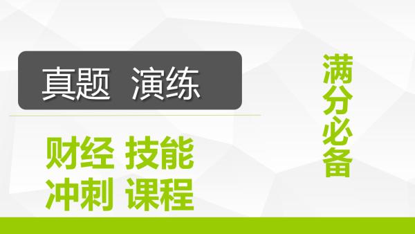 春考网课财经技能(春季高考+对口升学)