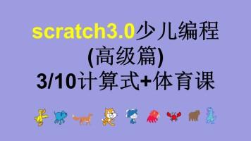 scratch3.0少儿编程(高级篇)3计算式+体育课