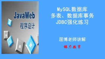 mysql、事务、JDBC操作