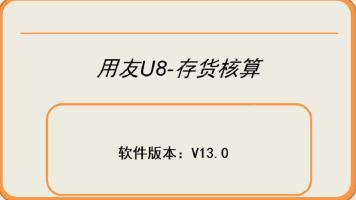 用友U8-存货核算