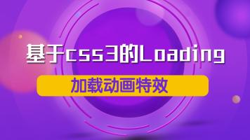 基于CSS3的Loading加载动画特效