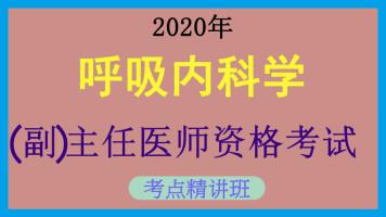 [高级职称]【临床内科】2020年呼吸内科学(副)主任医师考点精讲