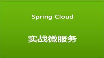 2小时学会SpringCloud-Hystix-Feign-zuul各组件详解