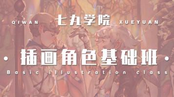 【七丸学院】插画基础班