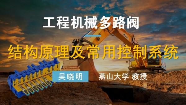 精品课 | 工程机械多路阀结构原理及常用控制系统 | 吴晓明