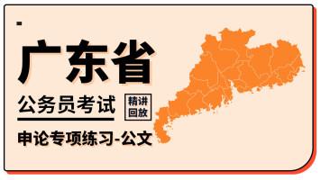 2021广东省公务员考试申论专项练习—公文题【晴教育公考】