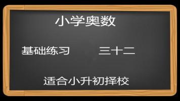 小学奥数-基础练习三十二