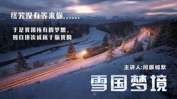 雪国列车前后期过程录播版