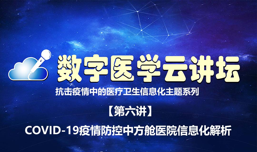 数字医学云讲坛【第16期】——疫情防控中方舱医院信息化解析