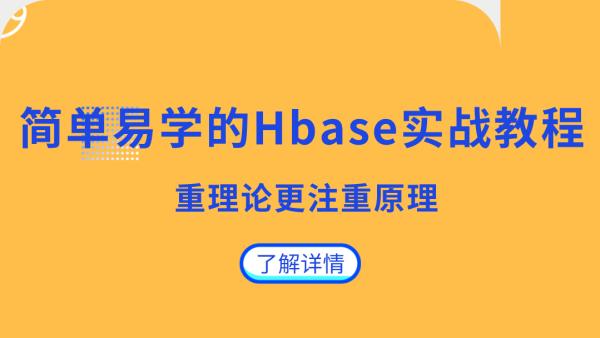简单易学的Hbase实战教程