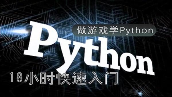 【四二学堂】做游戏学Python-18小时Python语言快速入门