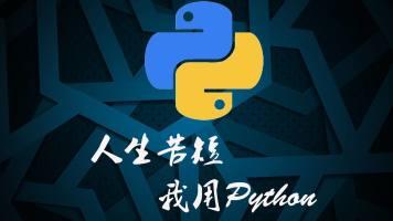 软件测试python基础知识精讲