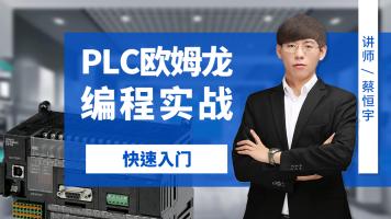 【免费体验课】欧姆龙PLC编程快速入门【若卜智能制造】