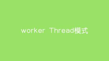 Java开发多线程设计模式之Worker Thread模式(线程池)