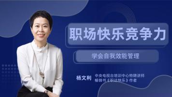 央视培训讲师杨文利:职场快乐竞争力