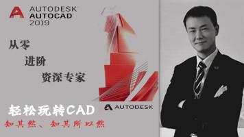 轻松玩转CAD《从零进阶CAD资深专家》