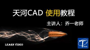 PCCAD使用教程