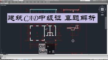 建筑AutoCAD中级(高级)证真题解析