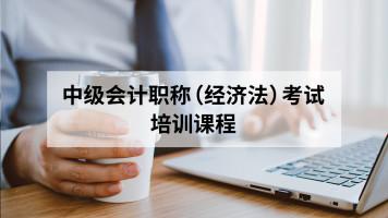 中级会计职称(经济法)考试培训网络直播课程