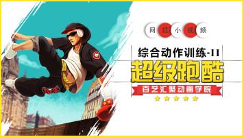 """Maya/网红动画小视频-""""暴力街区""""【百艺汇聚】"""