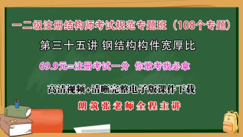 35钢构构件宽厚比汇总(一)【朗筑注册结构工程师考试规范专题班】