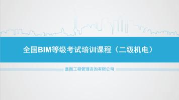 全国BIM等级考试二级设备课程